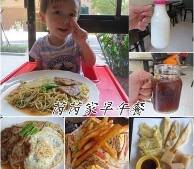芮芮家早午餐︱林口美食︱美食王國