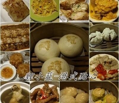 貍小籠-港式點心(板橋店)︱板橋美食︱美食王國