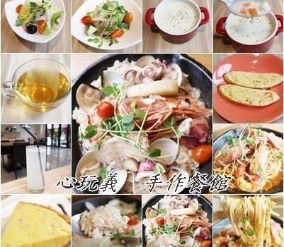 心玩義  手作餐館︱蘆洲美食︱美食王國