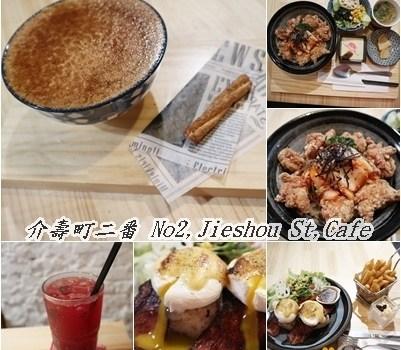 介壽町二番 No2,Jieshou St,Cafe︱板橋美食︱美食王國