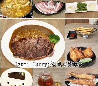 愛評體驗券~Izumi Curry(微風本館店)︱台北松山區美食︱美食王國
