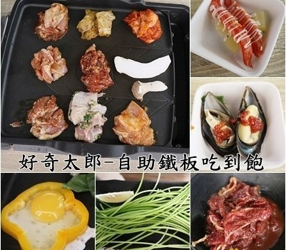 好奇太郎-自助鐵板吃到飽︱新北板橋區美食︱美食王國