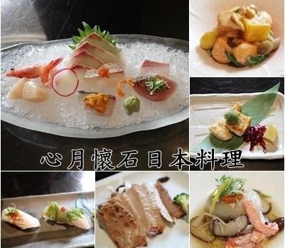 心月懷石日本料理︱台北信義區美食︱美食王國