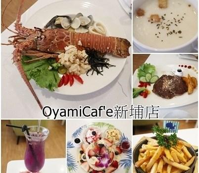 OyamiCaf'e新埔店義式餐廳~龍蝦義大利麵.板橋下午茶.咖啡鬆餅︱新北市板橋美食︱美食王國