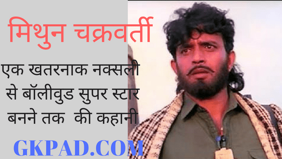Mithun Chakraborty Biography in hindi