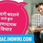 Hindi Motivationl Quotes