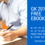 gk 2018 pdf download