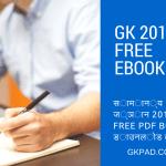 gk 2018 pdf download