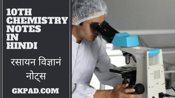 10th chemistriy notes in hindi