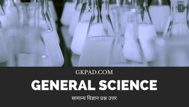 GENERAL SCIENCE QUESTIONS IN HINDI