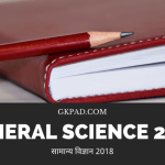 General Science 2018 in hindi