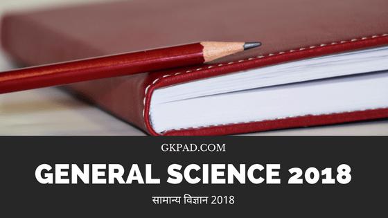 General Science 2018 in hindi