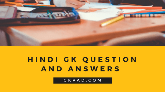 Hindi gk questions answers [pdf download] Gk in hindi