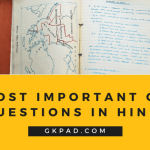 MOST IMPORTANT GK QUESTIONS IN HINDI