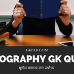 GEOGRAPHY GK quiz