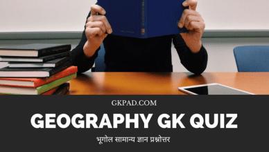 GEOGRAPHY GK quiz