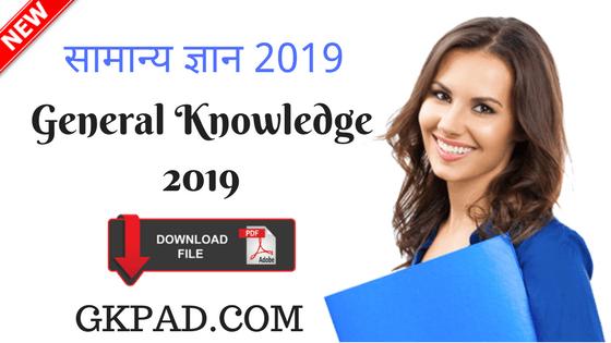 GK 2019 pdf download | जनरल नॉलेज 2019 | Curent
