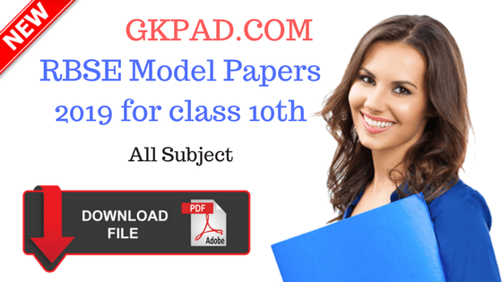 Rajasthan Board Model Paper 2019 10th | RBSE class 10th Sample Paper