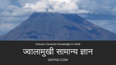 ज्वालामुखी सामान्य ज्ञान