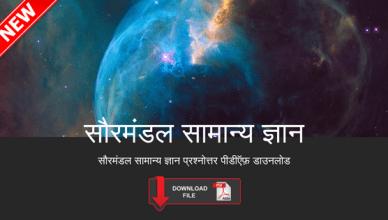 सौरमंडल सामान्य ज्ञान प्रश्नोत्तर पीडीऍफ़ डाउनलोड