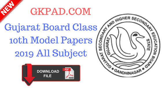 Gujarat Board Class 10th Model Papers 2019 Gseb previous