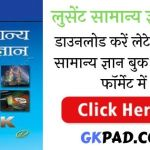 Lucent Hindi GK 2021 pdf