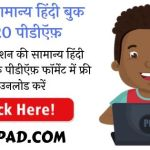 Lucent Samanya Hindi Book 2020