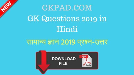 GK 2019 Questions in Hindi