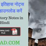 IAS History Notes
