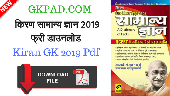 Kiran GK Book Pdf in Hindi
