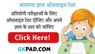Samanya Gyan Online Test 220