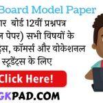 बिहार बोर्ड 12 वीं के मॉडल पेपर