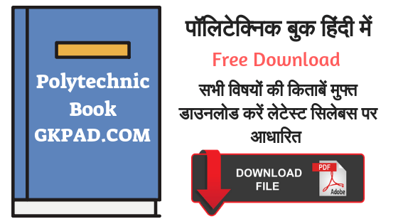 Polytechnic Book in Hindi