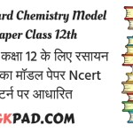 UP Board Class 12 Chemistry Model Paper
