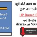 UP Board Class 10 Books