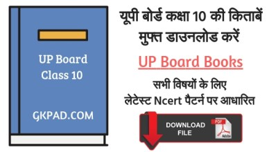 UP Board Class 10 Books