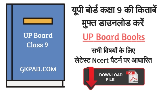 UP Board Class 9 Books