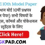 RBSE 10th Model Papers 2020