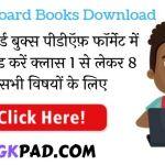 Bihar Board Books