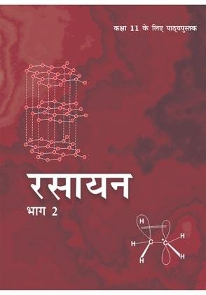 रसायन विज्ञान भाग - 2