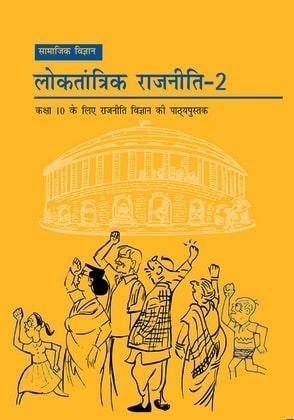 लोकतांत्रिक राजनीती - 2