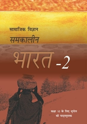 समकालीन भारत - 2