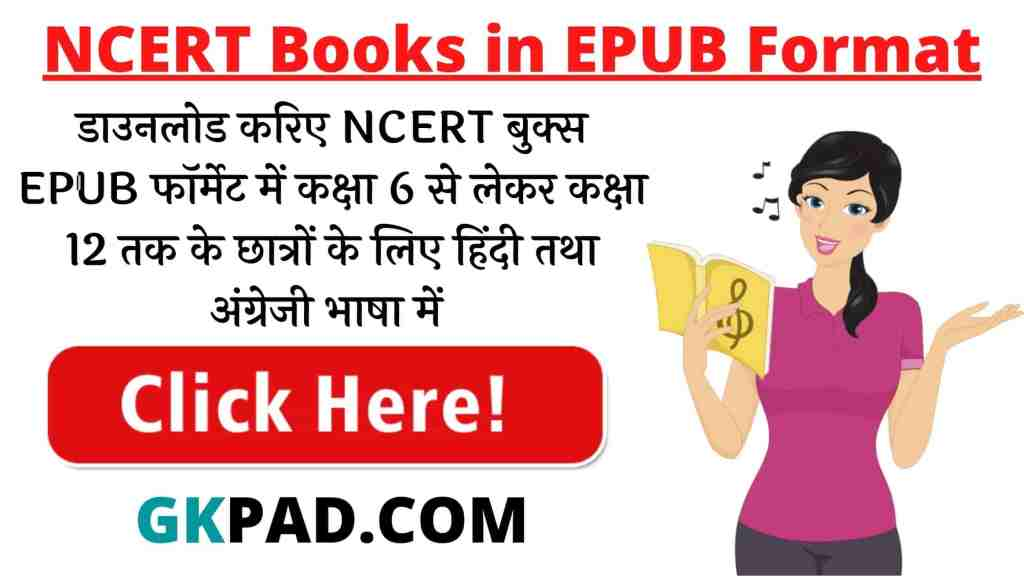 NCERT Books in EPUB Format 2021 Free Download