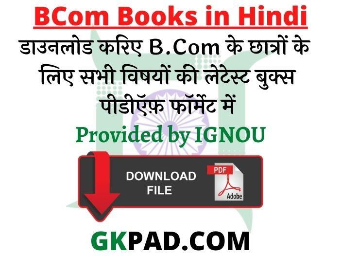 BCom Books in Hindi Pdf