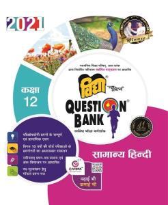 Vidya Question Bank UP Board 12th Samanya Hindi