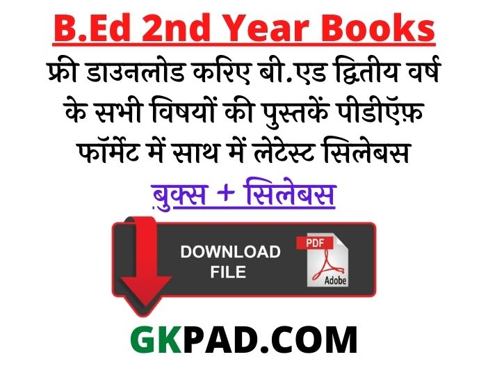 B.Ed Second Year Books in Hindi