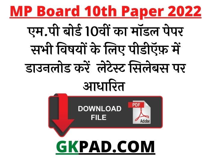 MP Board 10th Question Papers 2022 & Blueprint