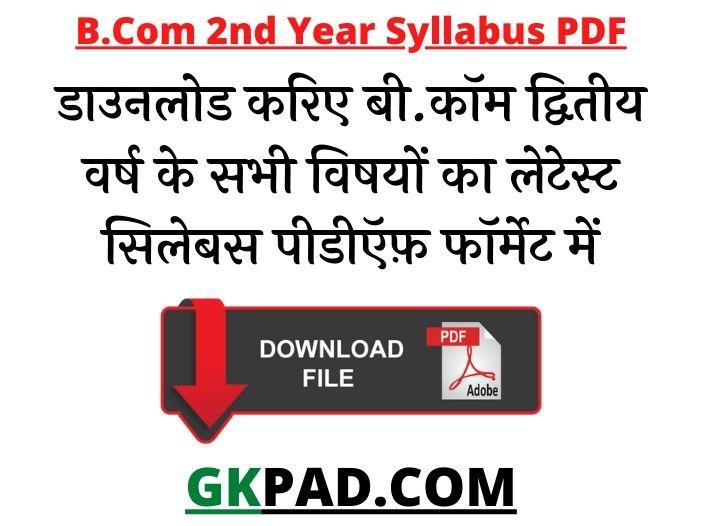 B.Com 2nd Year Syllabus 2021 in Hindi