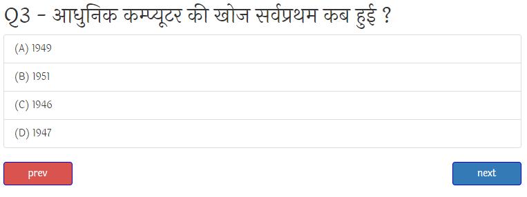 GK Online Test in Hindi 2021