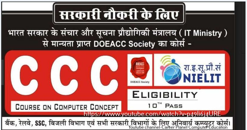 ccc exam 2018 online test 50 questions image